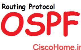 عملکرد پروتکل OSPF
