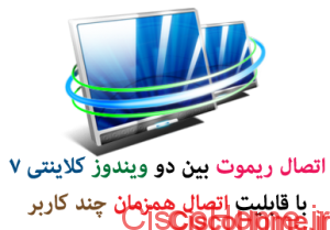 remote-desktop-multiple-users