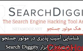 شناسایی آسیب پذیری و افشای اطلاعات در موتور جستجو
