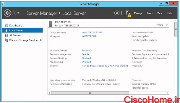 کنسول مدیریتی ویندوز سرور