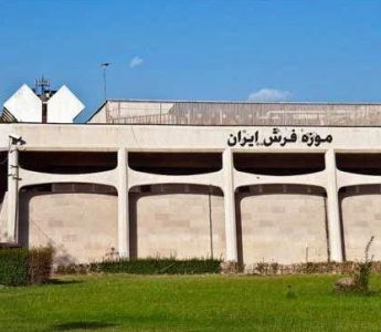 دانلود پاورپوینت موزه فرش ایران
